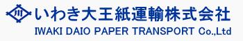 いわき大王紙運輸株式会社